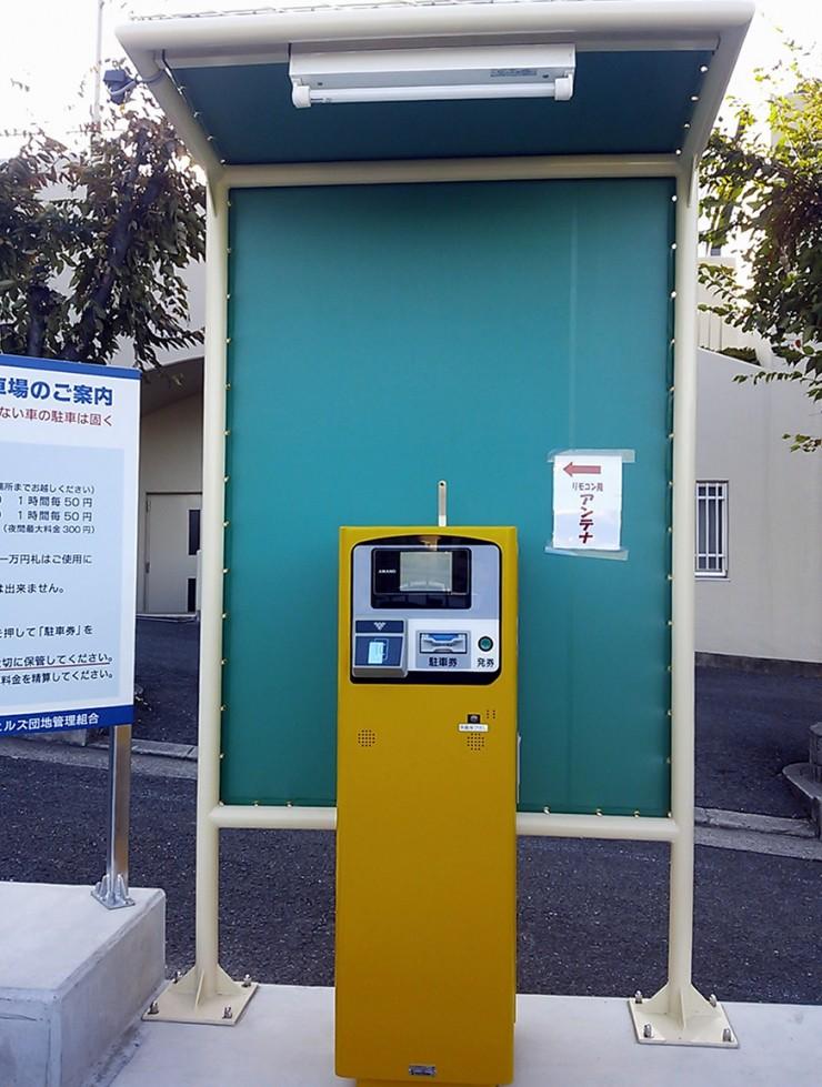 発券機(リモコン アンテナとICカードリーダ)