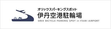 伊丹空港駐輪場(大阪国際空港内)オリックスパーキングスポット