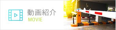 株式会社パステルの動画紹介